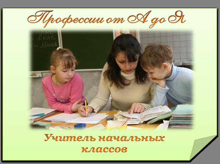Картинки профессия учитель начальных классов, положить деньги