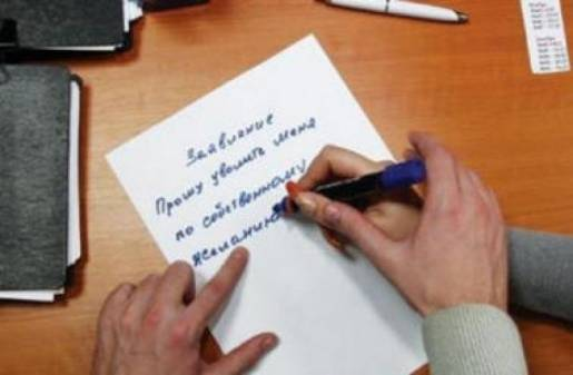 Можно заявление писать не своей рукой
