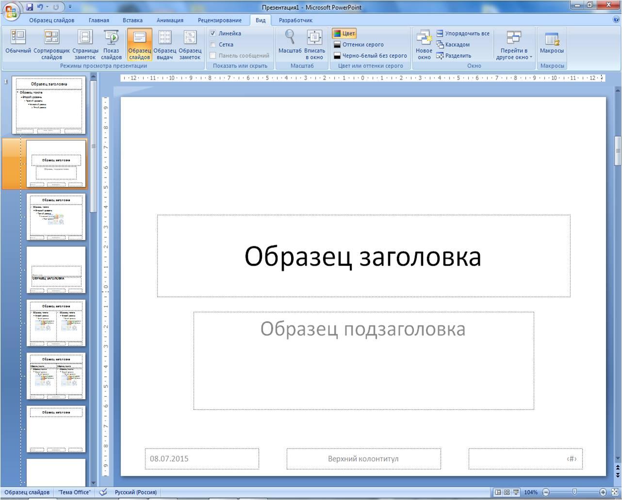 Как сделать колонтитул в презентации
