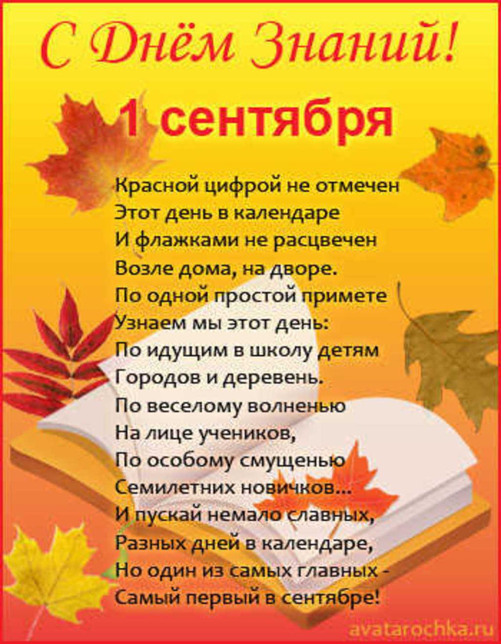 Поздравление с днём знаний для детей