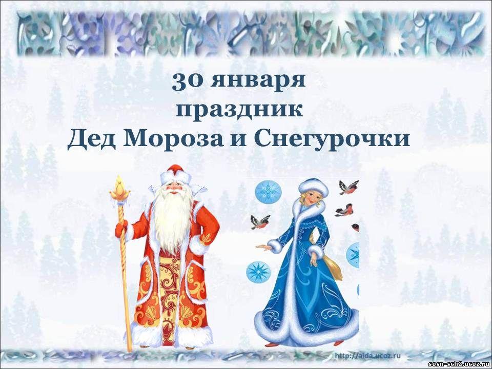 Поздравления с днем рождения снегурочкой