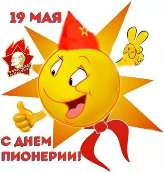 С днем пионерии поздравления открытки