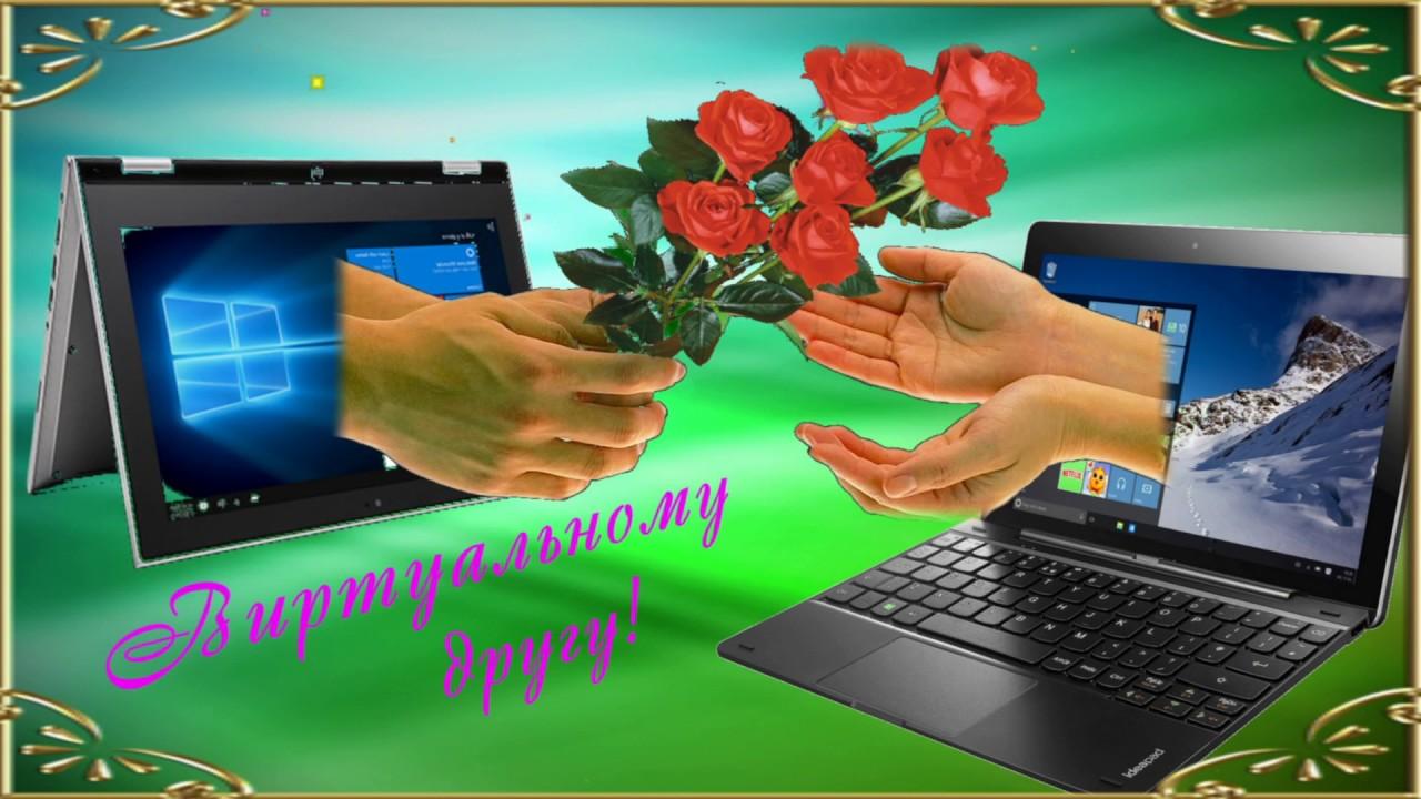 Виртуальному другу открытки
