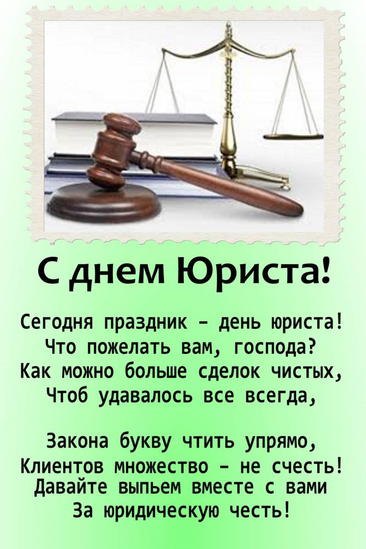 Поздравление коллеге юристу с юбилеем
