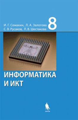 uchebnik-po-informatike-8-klass-makarova