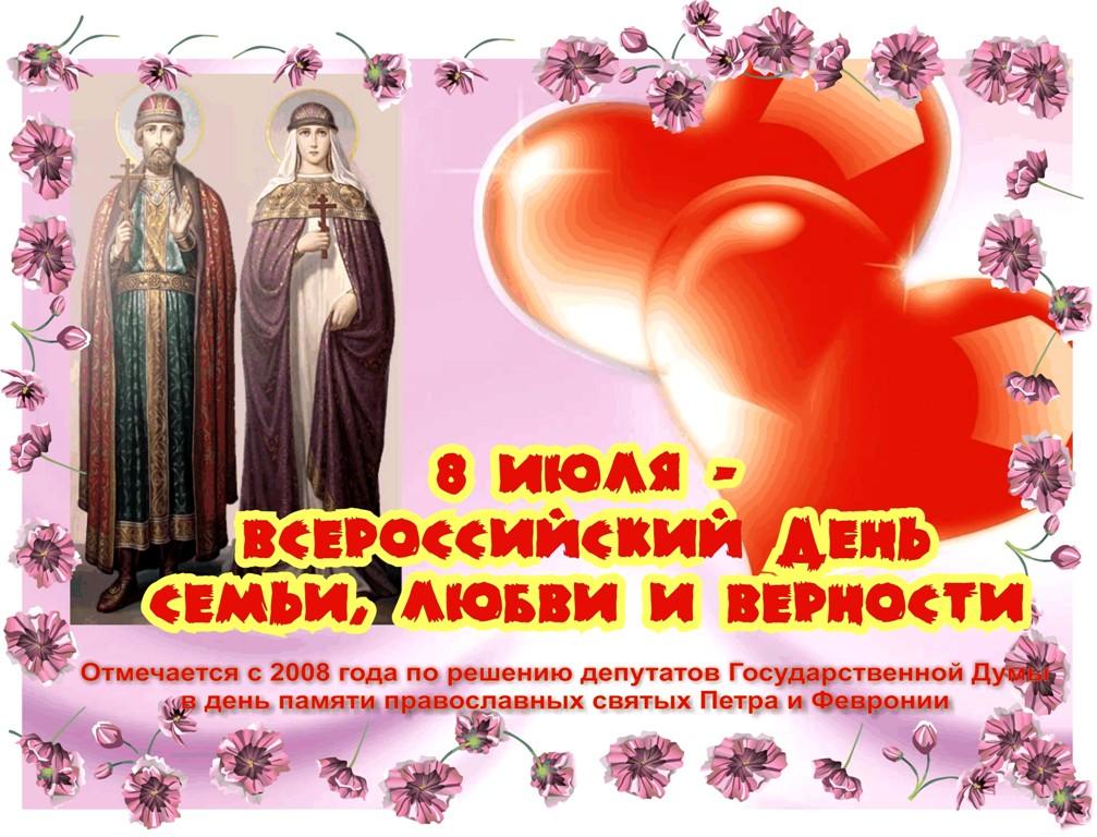 7 июля день семьи любви и верности поздравления 81