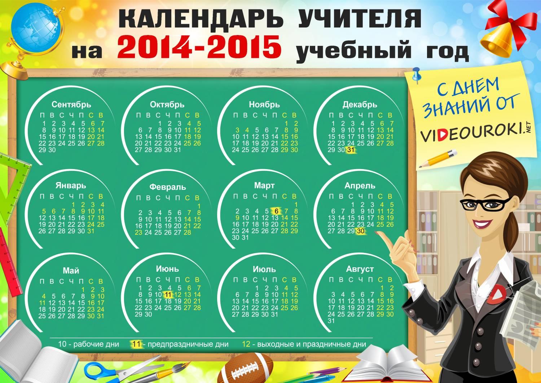 картинки календарь на учебный год день работы