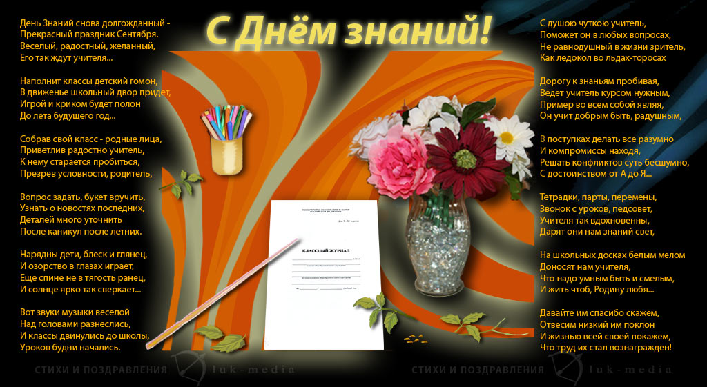 Поздравление с 1 сентября учителям коллегам прикольное 28