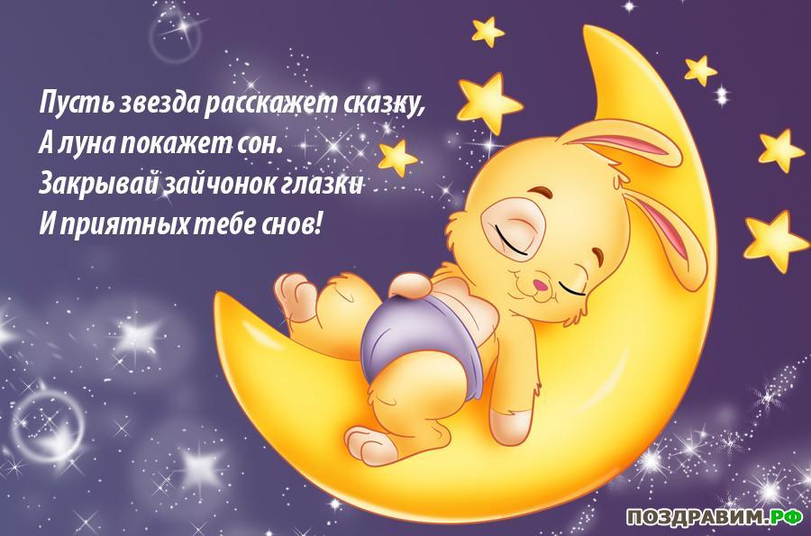Спокойной ночи картинки открытки