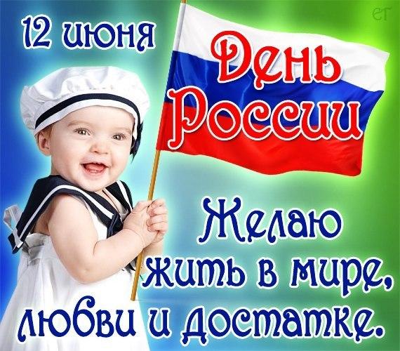 Открытка с днем россии 12 июня поздравлением
