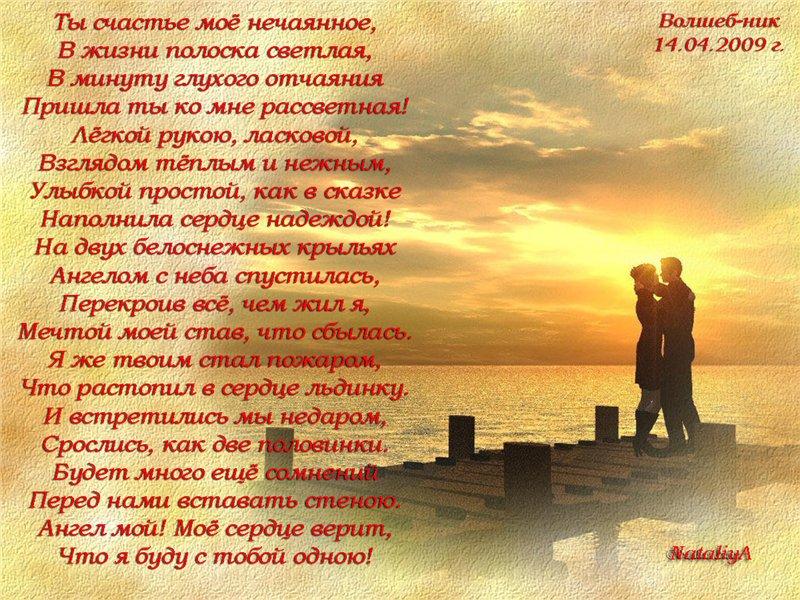 Стих к песне ты моё счастье