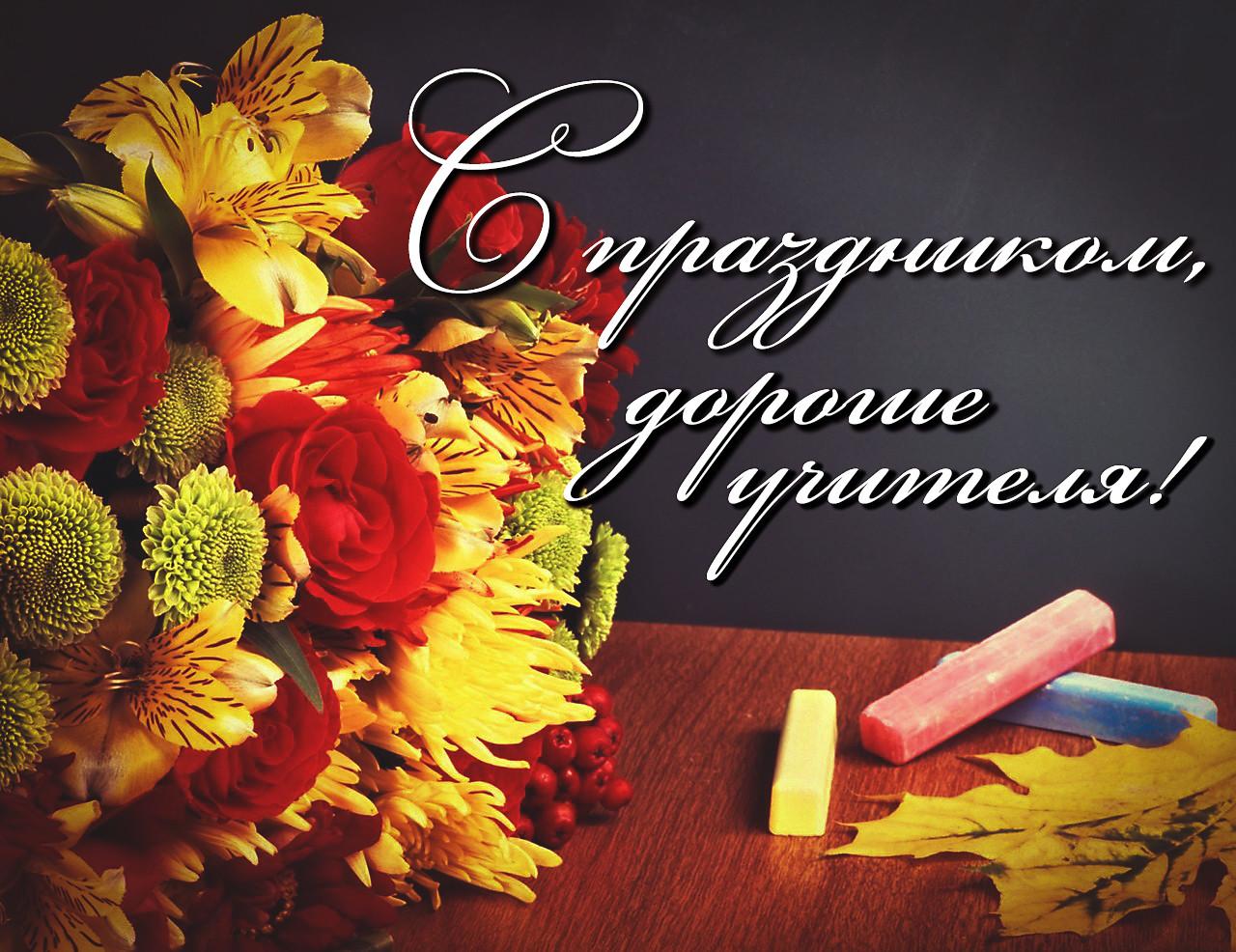 Поздравления ко дню учителя песни