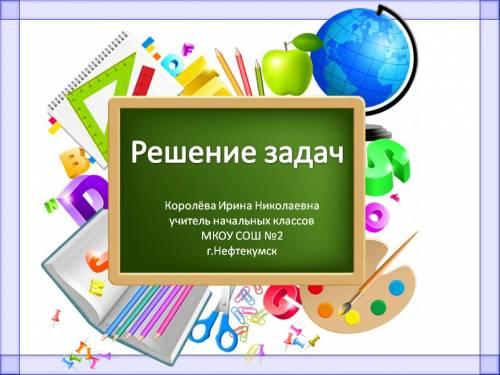 план конспект урока сложение и вычитание чисел повторение и закрепление знаний 3 класс школа 2100