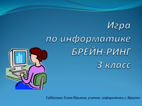 Презентация (21 слайд) и