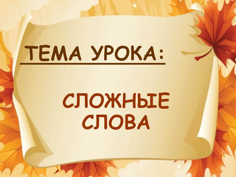 Рабочая Программа С Ууд Русский Язык 3 Класс Канакина Школа России