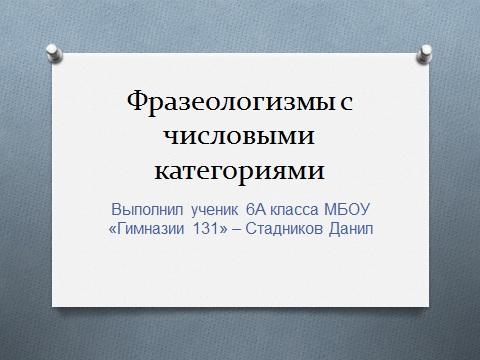 сочинения с фразеологизмом /