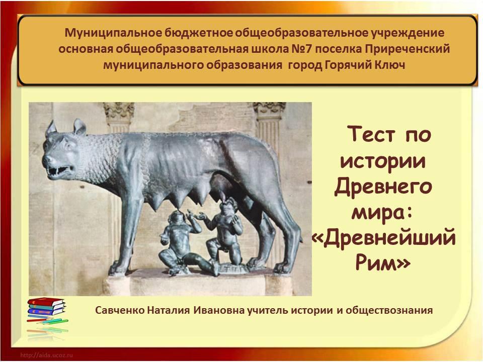 Тест древнейший рим с ответами