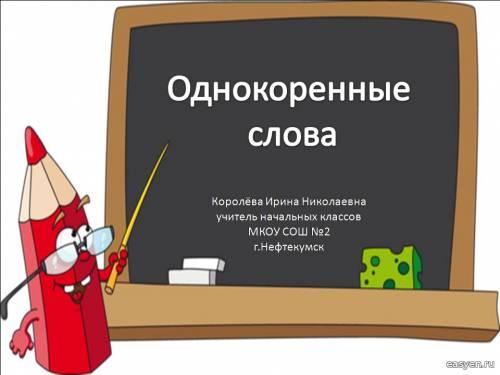 """1 классе УМК """"Школа 2100""""."""