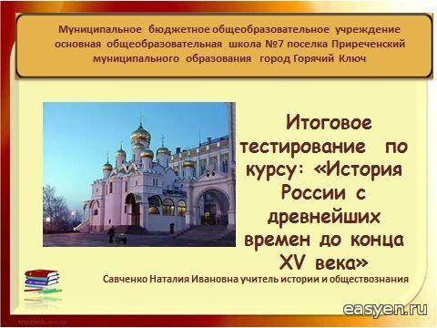 тесты по истории 6 класс история россии с ответами: