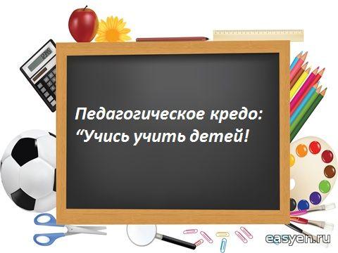 Портфолио учителя вход