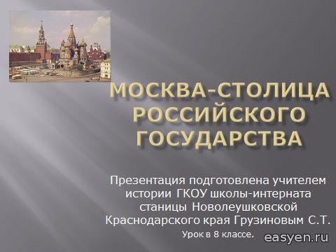 Москва столица российского