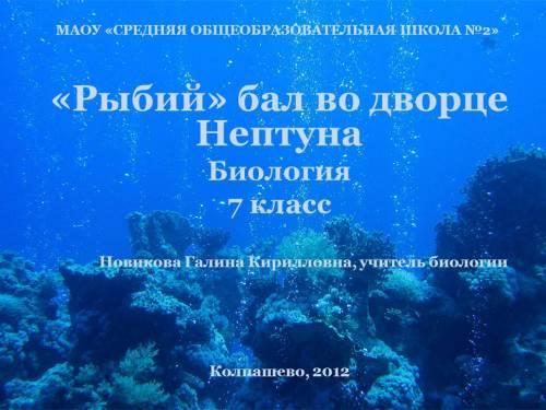 Многообразие рыб их значение и охрана