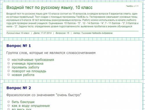 Входной тест по русскому языку