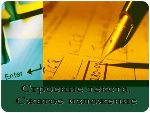 01 06 2007 9 класс изложение по русскому языку: