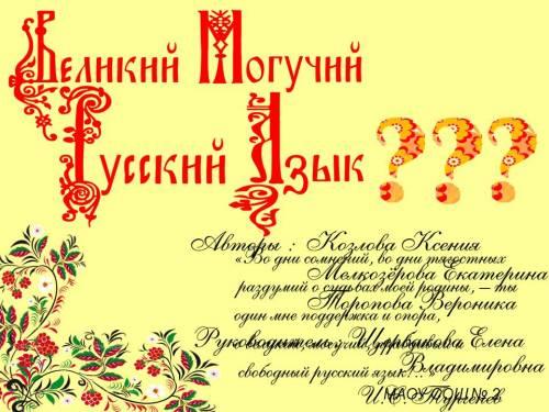 могучий русский язык?