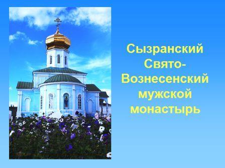 Сызранский свято вознесенский