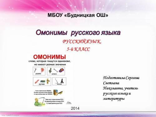 Презентация к уроку русского