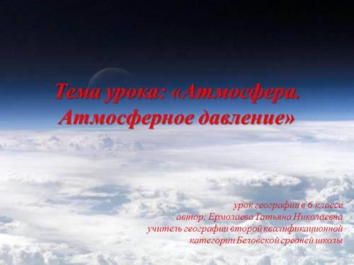 Атмосфера атмосферное давление