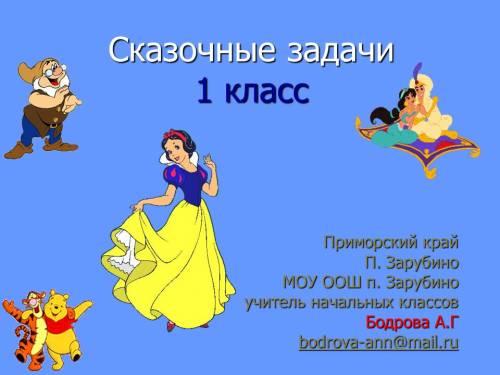 Презентация Число 10 Школа России