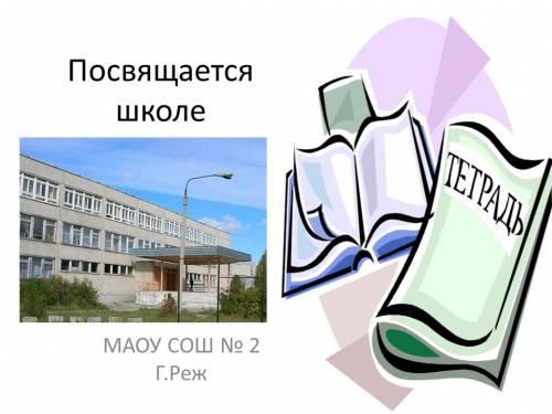 Посвящается школе