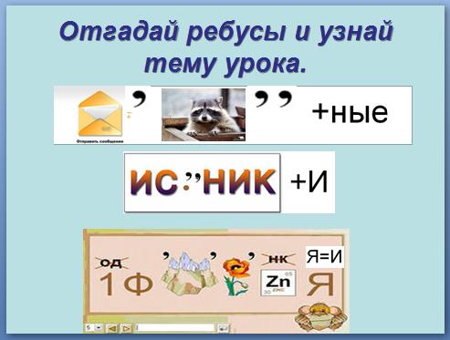 Разработка урока информатики