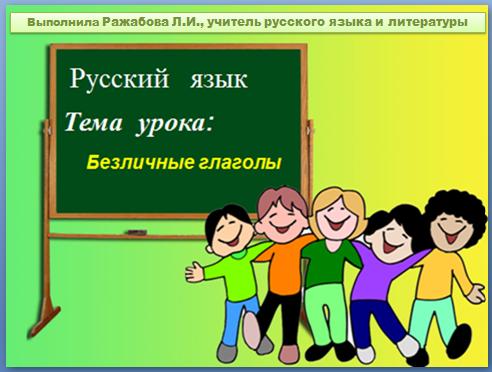 Презентация к уроку русского языка в 6