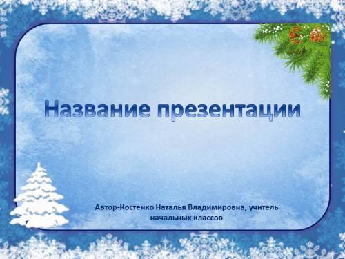 Картинки к презентации что такое зима