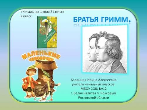 Диафильм Лягушка Путешественница