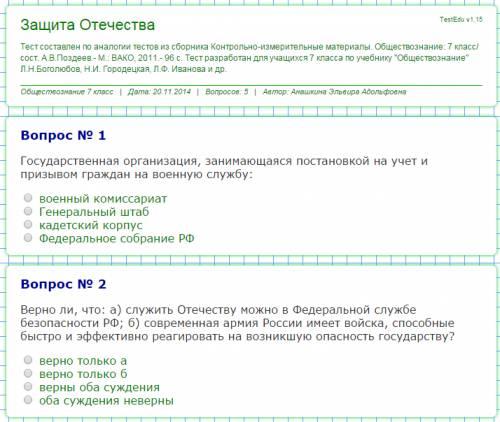 билеты по обществознанию 9 класс с ответами 2013: