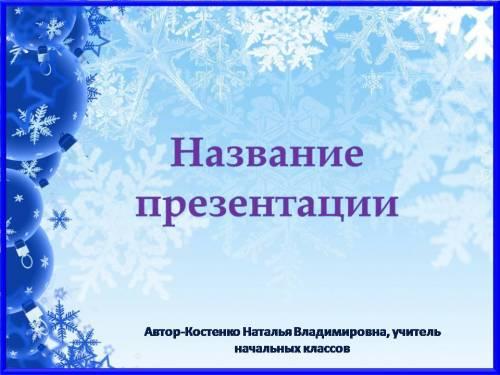 Презентаций шаблоны зимние для 2010