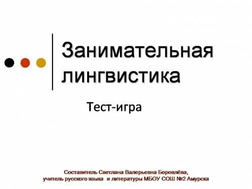 викторина по русскому языку: