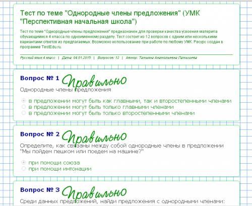 Тест по русскому языку для