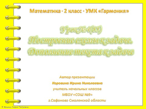 """математике УМК """"Гармония""""."""