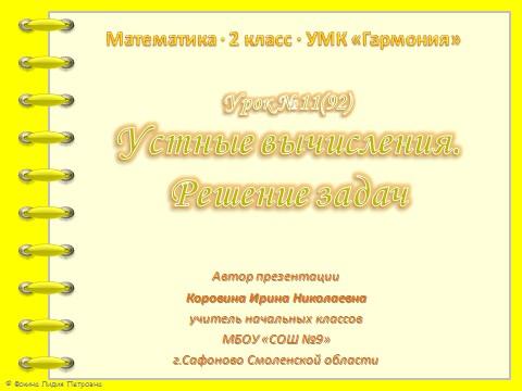Презентация к уроку №92 по