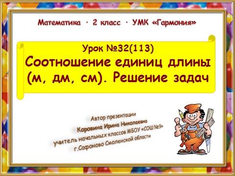 Презентация к уроку №113 по