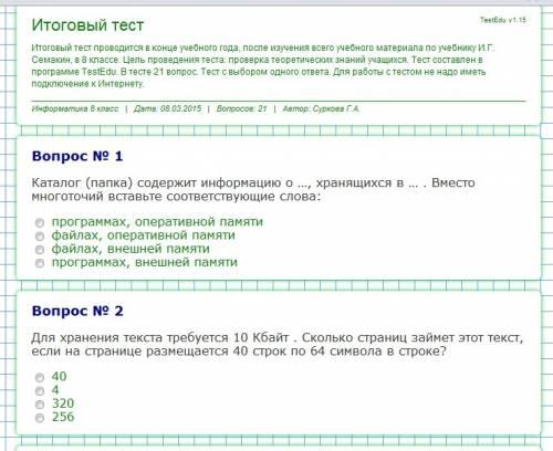 тестов тесты по информатике: