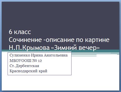 план сочинения по картине н.п.крымова зимний вечер