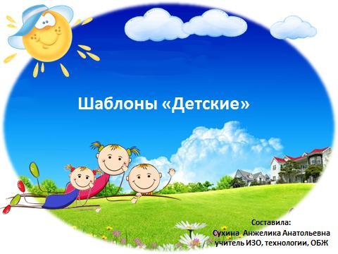 Шаблоны для презентаций детские сказки