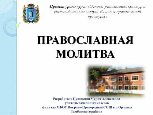 Презентация по орксэ 4 класс православная молитва