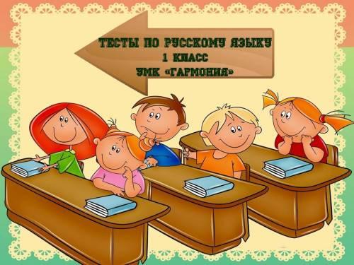 Тесты составлены по тетради из
